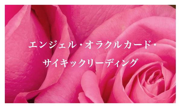 エンジェル・オラクルカード・サイキックリーディング