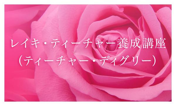 レイキ・ティーチャー養成講座(ティーチャー・ディグリー)